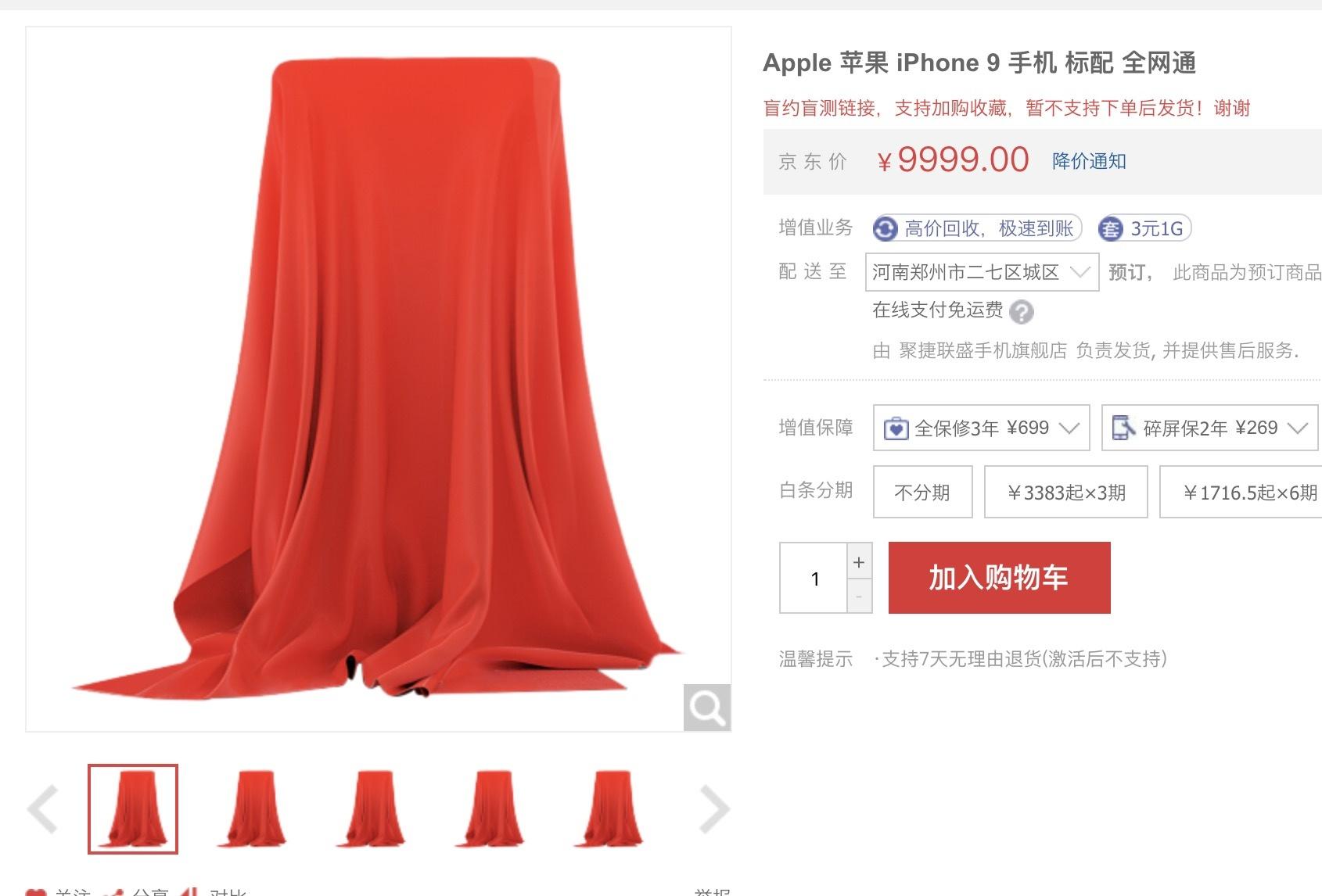 iPhone 9上架京东三方店 5月1日发货