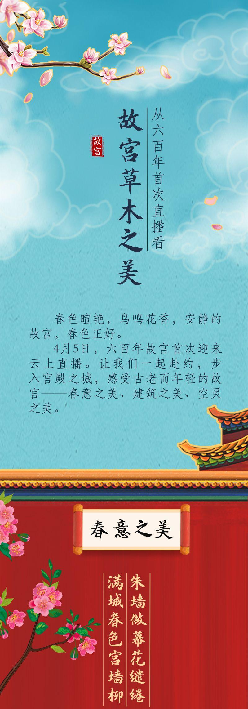 长图丨从600年首次直播看故宫草木之美图片