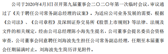 皇庭国际聘任刘海波担任公司常务副总经理原任公司董事