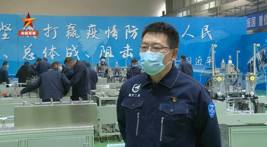 仅用16天!中国航空跨界创造中国速度 用歼20技术造口罩机