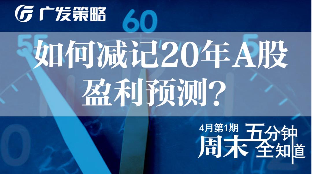 【广发策略】如何减记20年A股盈利预测?――周末五分钟全知道(4月第1期)