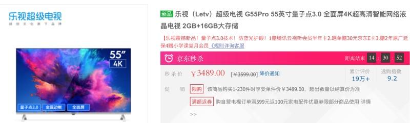 乐视电视震撼新品 搭载量子点3.0技术的G55 Pro 开启限量秒杀3459
