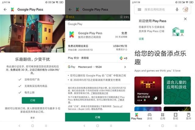 谷歌发福利:Android精品游戏全免费 畅玩一个月