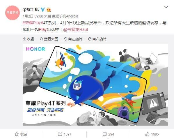 荣耀Play4T系列配置曝光 全新配置加持4月9日发布