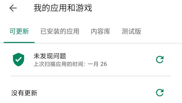 """Google Play 商店精简""""我的应用和游戏""""界面:删除""""已安装""""和""""内容库"""""""