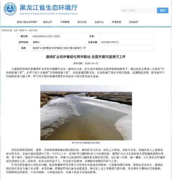 △ 黑龙江省生态情况厅网站截图