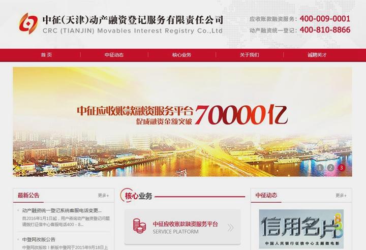 河北首家核心企业对接应收账款融资服务平台