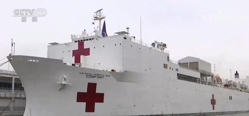 新冠肺炎疫情 停靠纽约的医院船将接收新冠肺炎患者