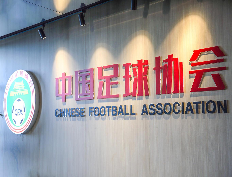 △对于降薪一事,中国足协持谨慎态度。图据中国足协官网