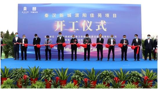 陕西西咸新区秦汉集团房建公司渭阳佳苑项目正式开