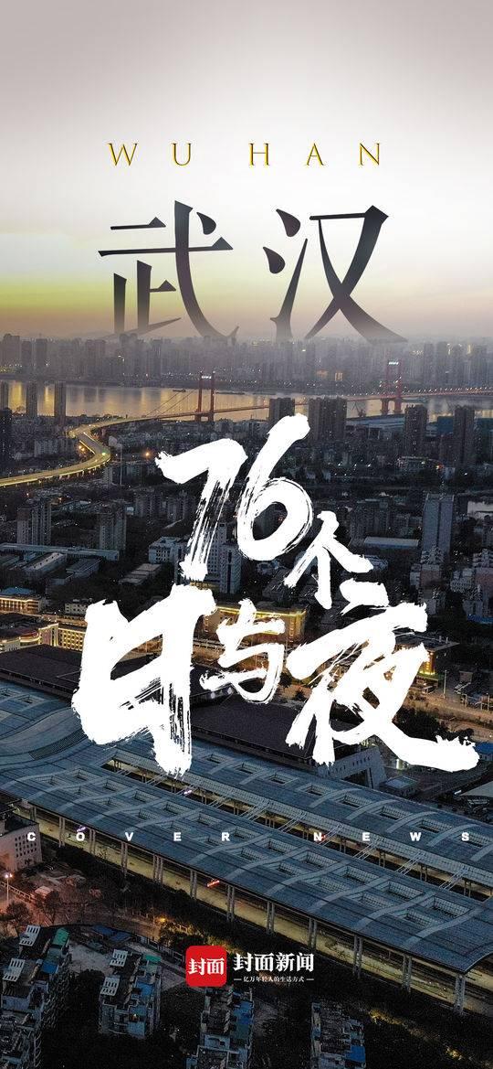 百图记疫:武汉,76个日与夜图片