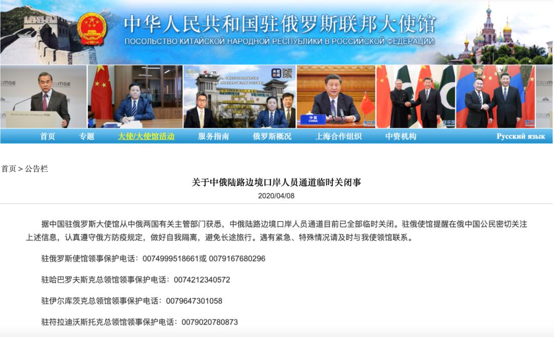 中俄陆路边境口岸通道已全部关闭,中国驻俄罗斯联邦大使馆对此发出公告
