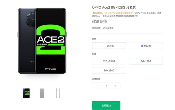 OPPO Ace2外观全公布 打孔设计还有骁龙865加持