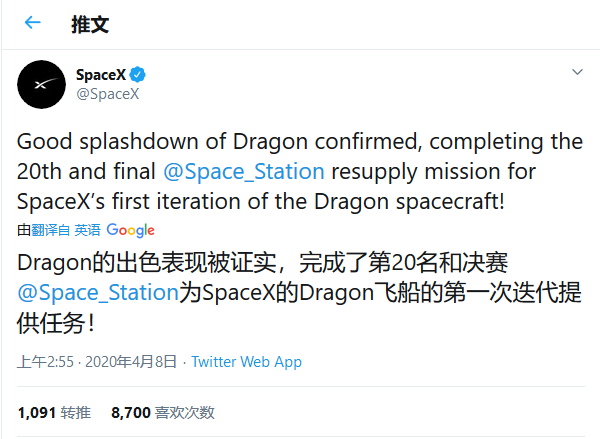 """[图]SpaceX""""龙""""号飞船成功返航 第20次也是最后1次任务圆满完成"""