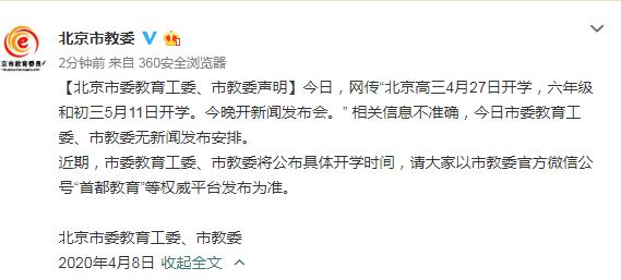 北京市委教育工委、市教委:今日无新闻发布安排图片