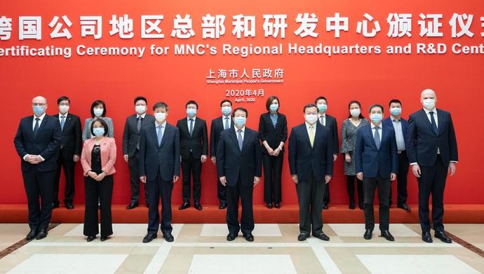 上海继续成为外商投资热土,龚正为这些跨国公司地区总部和研发中心颁证图片