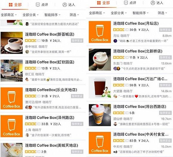 大部分连咖啡门店悄悄停止营业 它怎么了?