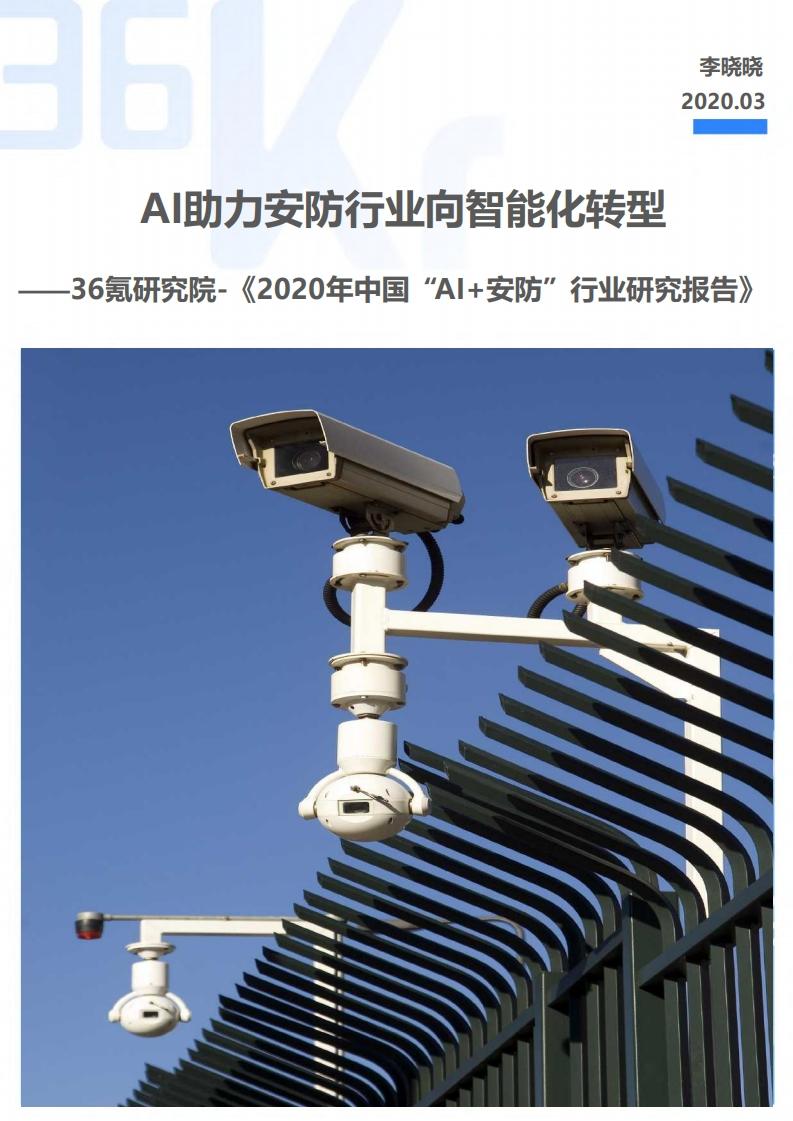 """36氪研究院:2020年中国""""AI+安防""""行业发展研究报告"""