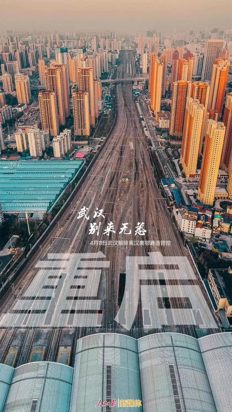 武汉重启,数字政府、智慧城市亟需推进,腾讯打响第一枪