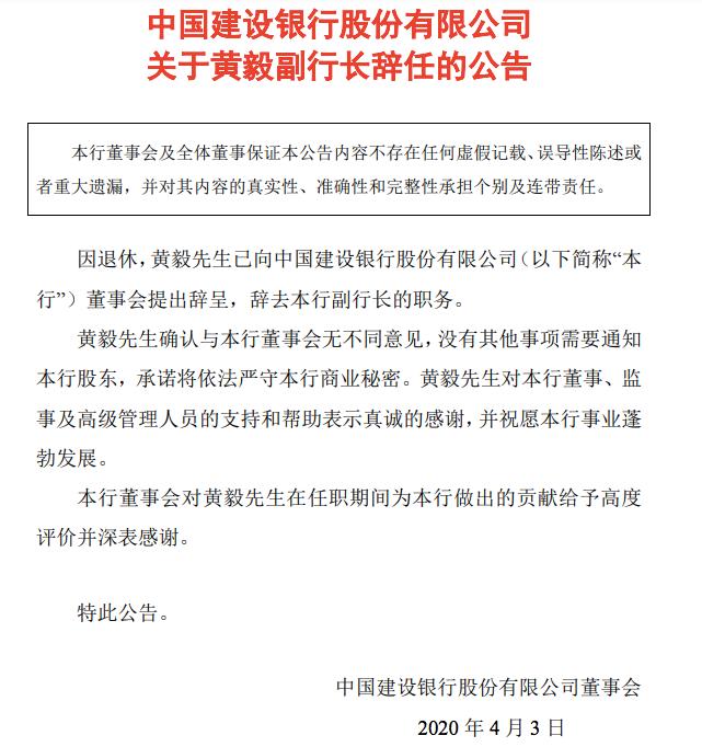 建行、招行两家银行副行长辞任