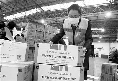 中国捐赠欧盟防护物资 分拨到意大利