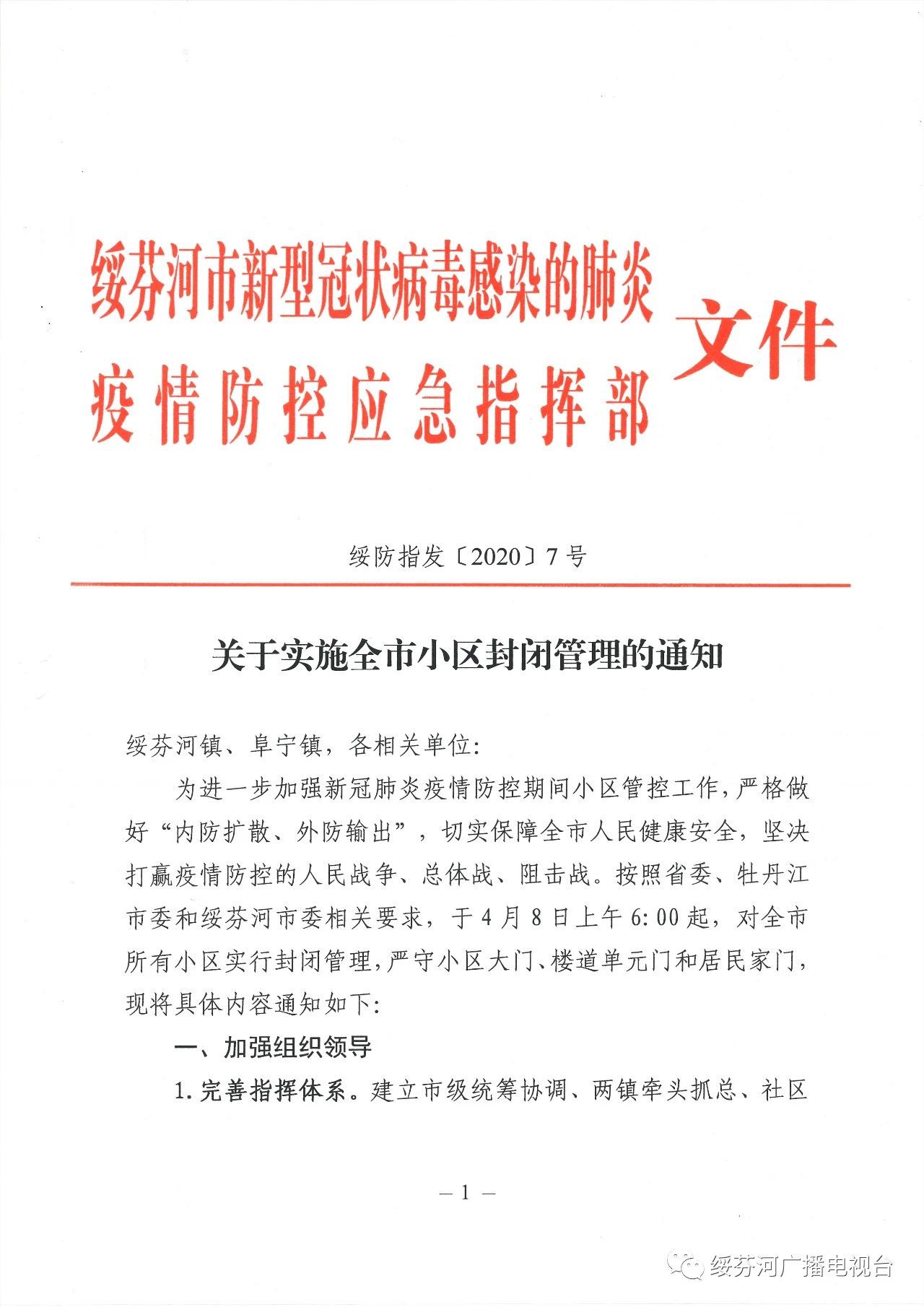 黑龙江绥芬河市所有小区自4月8日6时起实行封闭管理图片