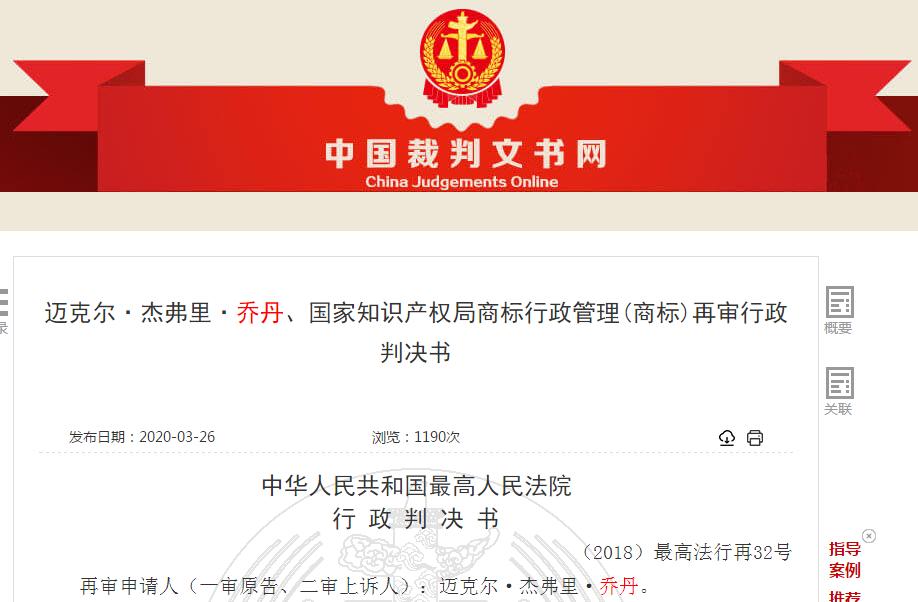 """中国乔丹侵权案终审败诉!""""乔丹+图形""""商标被撤图片"""