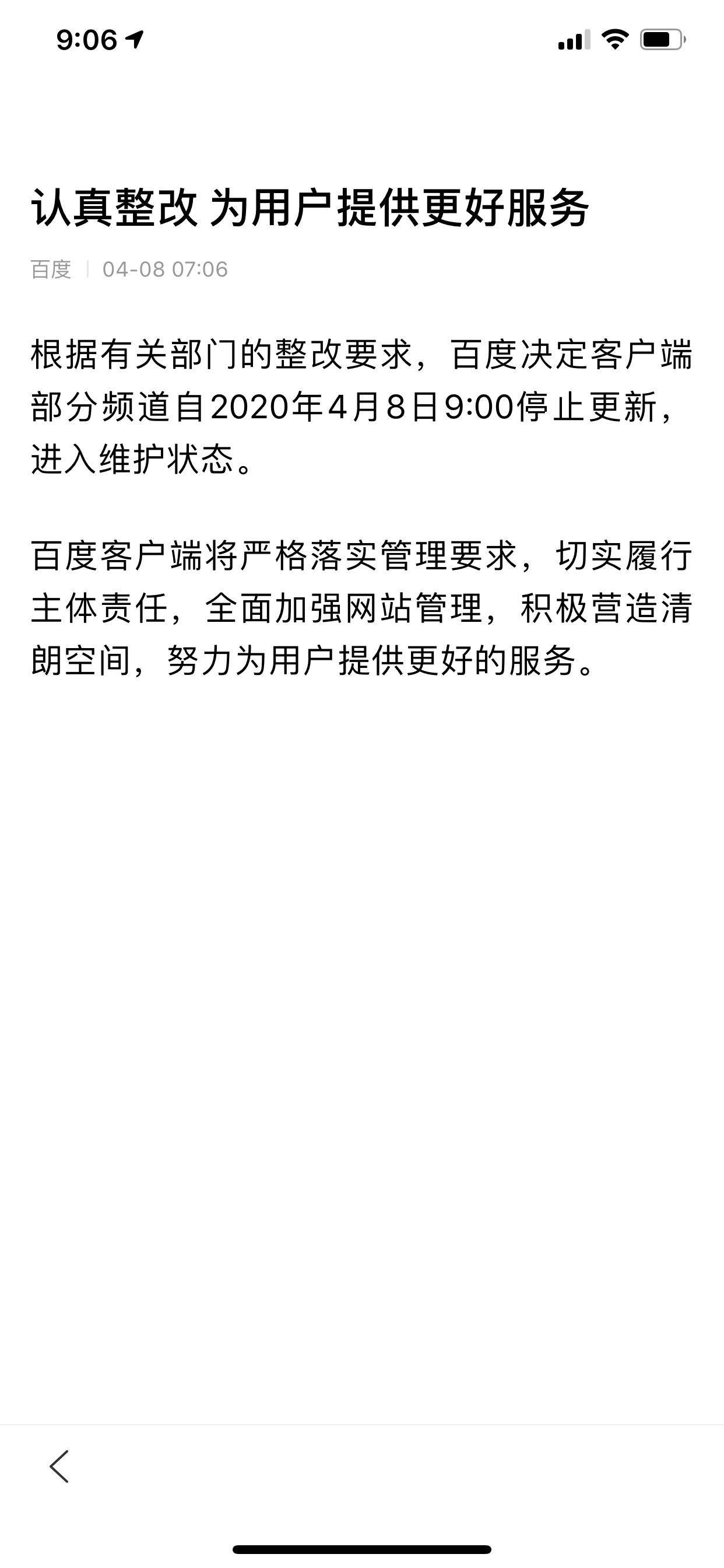 百度APP:根据有关部门整改要求 部分频道停止更新