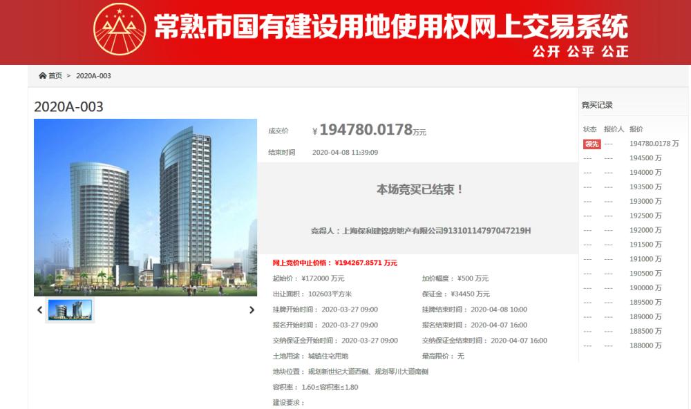 保利19.5亿元夺常熟宅地 将建5G智慧社区