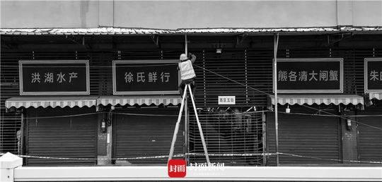华南海鲜市场大消杀