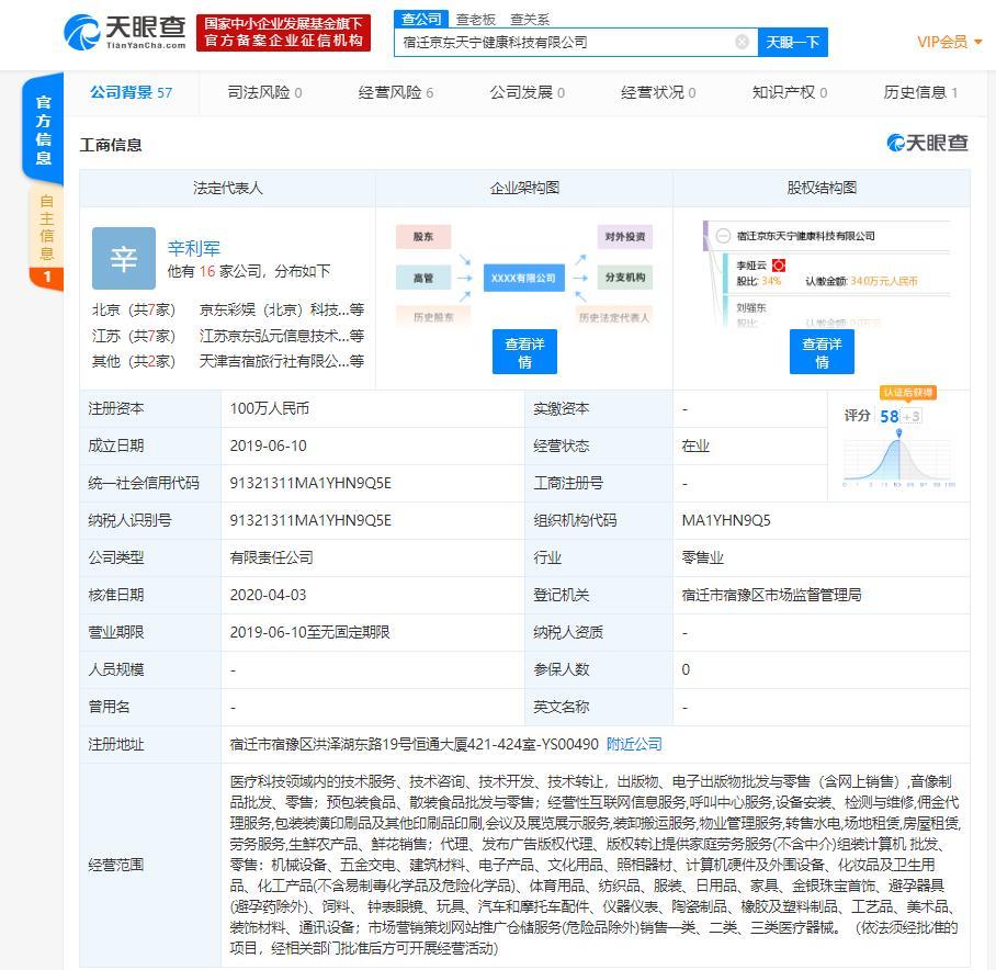 刘强东新增对外投资,公司经营范围含医疗科技领域内的技术服务、医疗器械等
