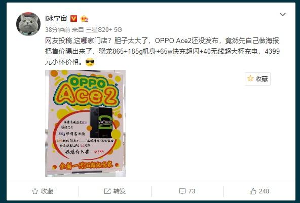 """线下海报曝光:OPPO Ace2""""小杯""""价格4399元,全系标配UFS 3.0闪存"""