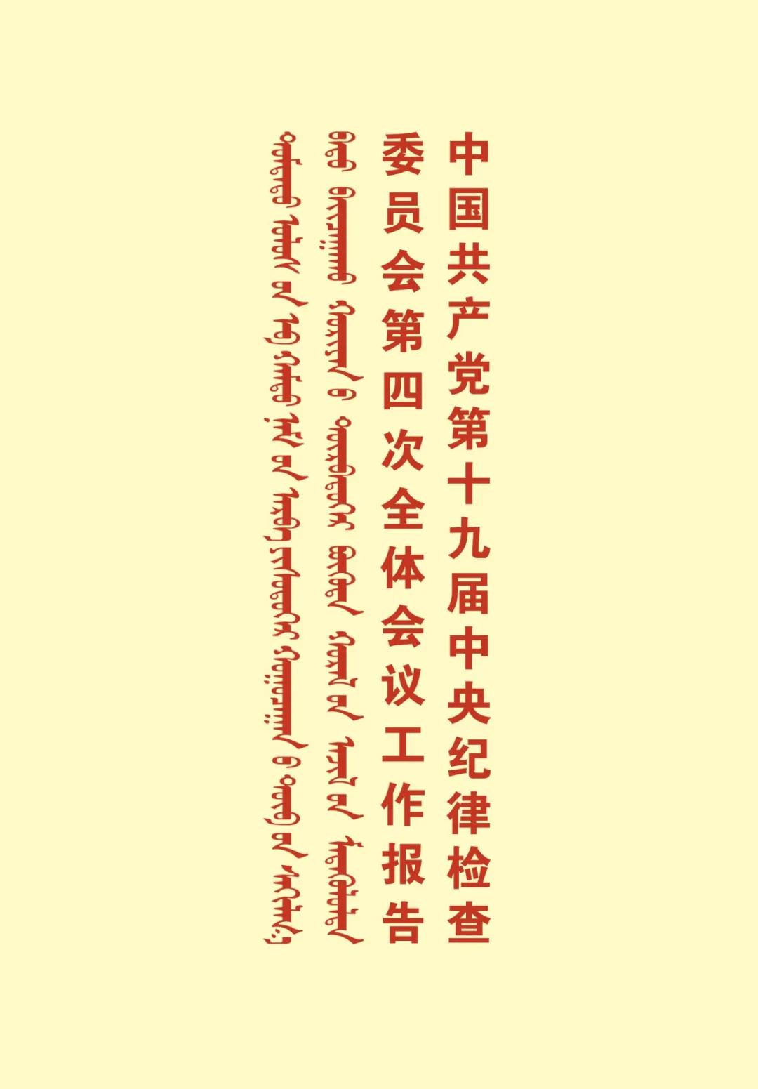 《中国共产党第十九届中央纪律检查委员会第四次全体会议工作报告》蒙汉双语电子书上线