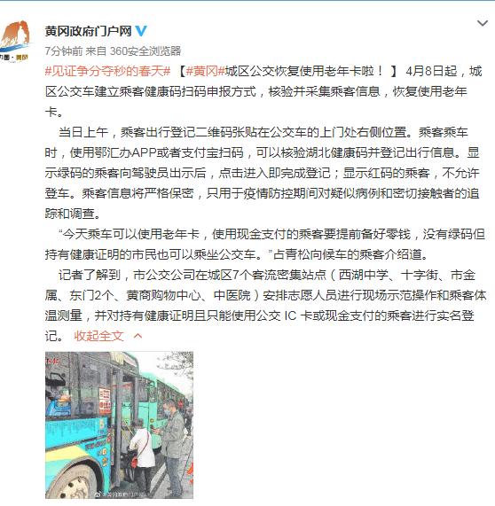 蓝冠黄冈城区公交恢复使用老年蓝冠卡图片