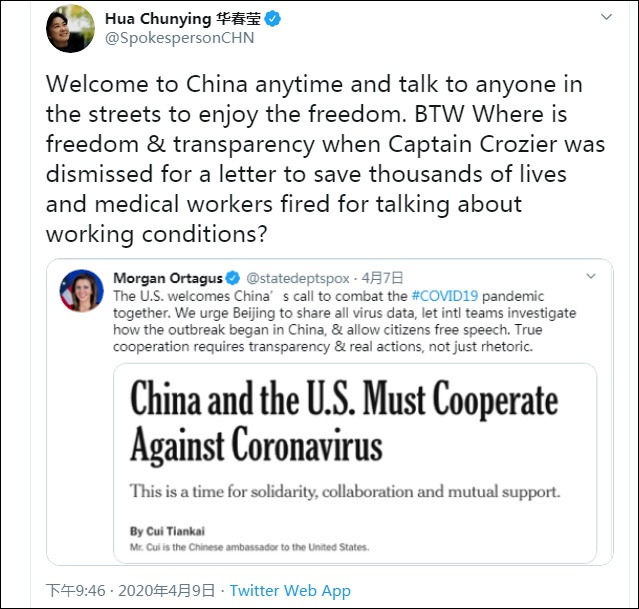 """美国务院发言人又拿""""言论自由""""挑事,华春莹:吹哨舰长这事儿怎么说?图片"""