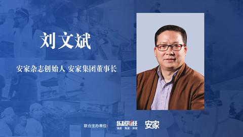 安家刘文斌:园区天生就是旧厂房,文创园天生不是旧厂房