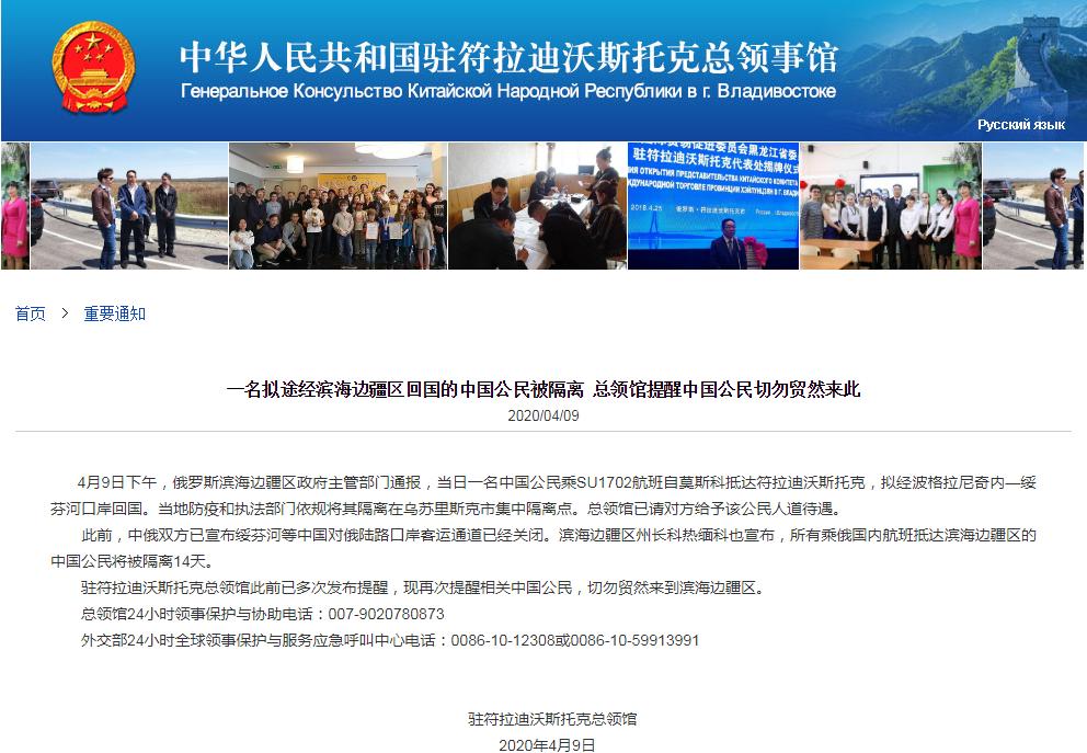 拟经俄滨海边疆区回国,一中国公民被俄方隔离图片