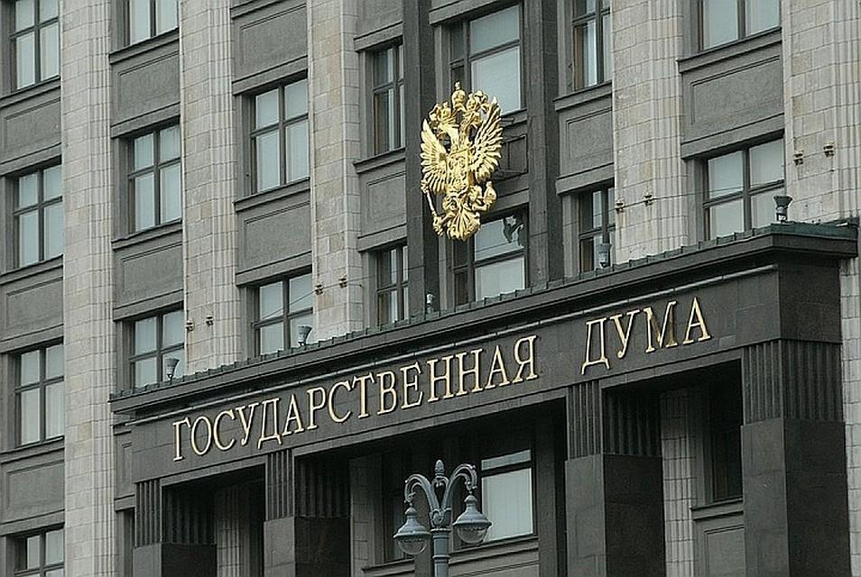 △俄罗斯国家杜马