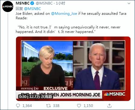 MSNBC电视台推特截图