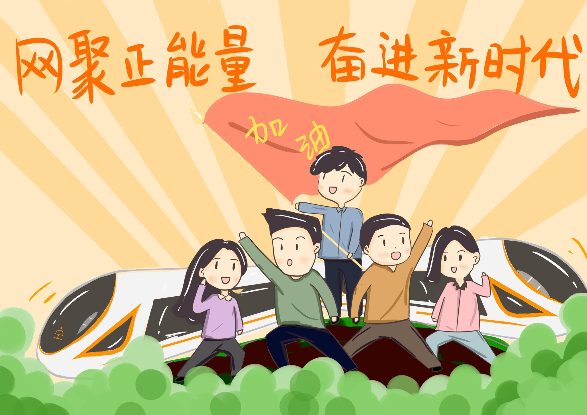 「杏悦娱乐」凝聚建设网络杏悦娱乐强国的强图片