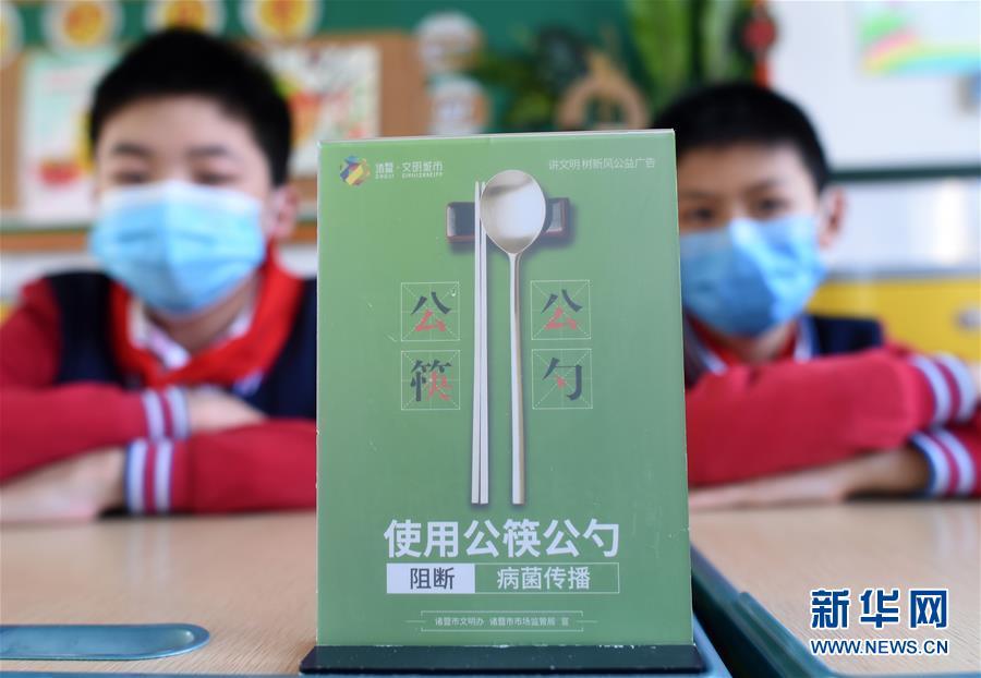 [摩天招商]使用公筷摩天招商公勺从小抓起图片
