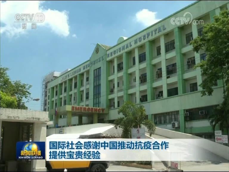 【摩天登陆】会感谢中国推动摩天登陆抗疫合作图片