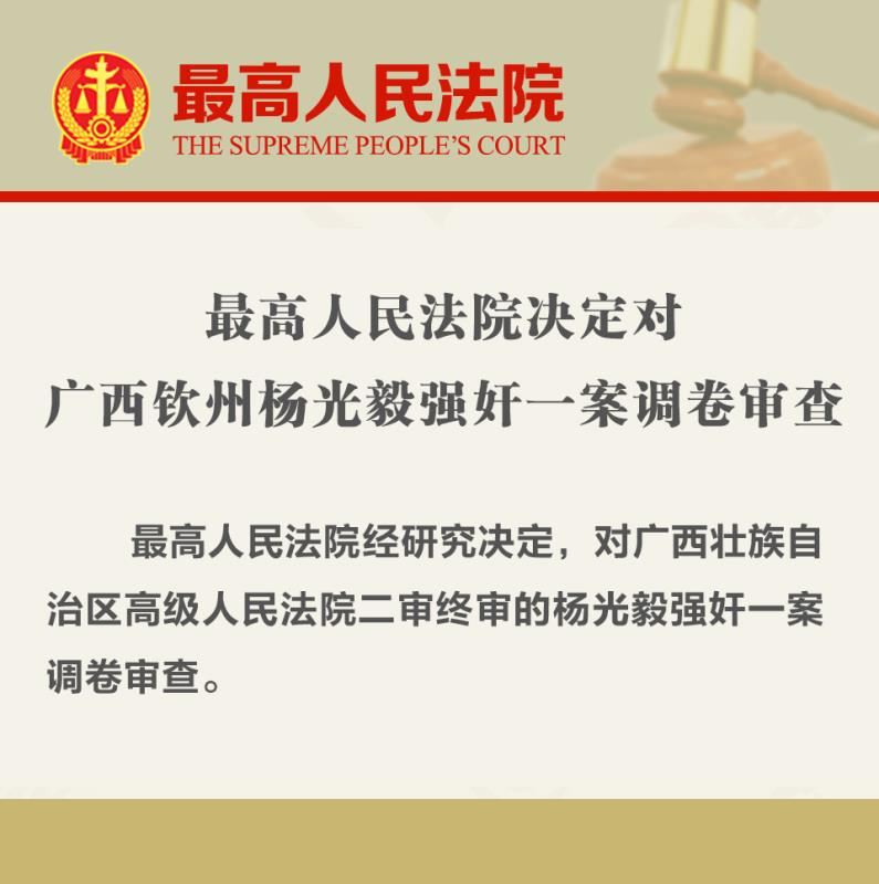 最高人民法院决定对广西钦州杨光毅强奸一案调卷审查图片
