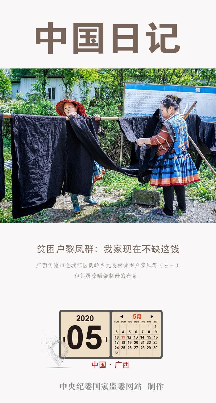 杏悦娱乐,中国日记5月11杏悦娱乐日丨贫困图片