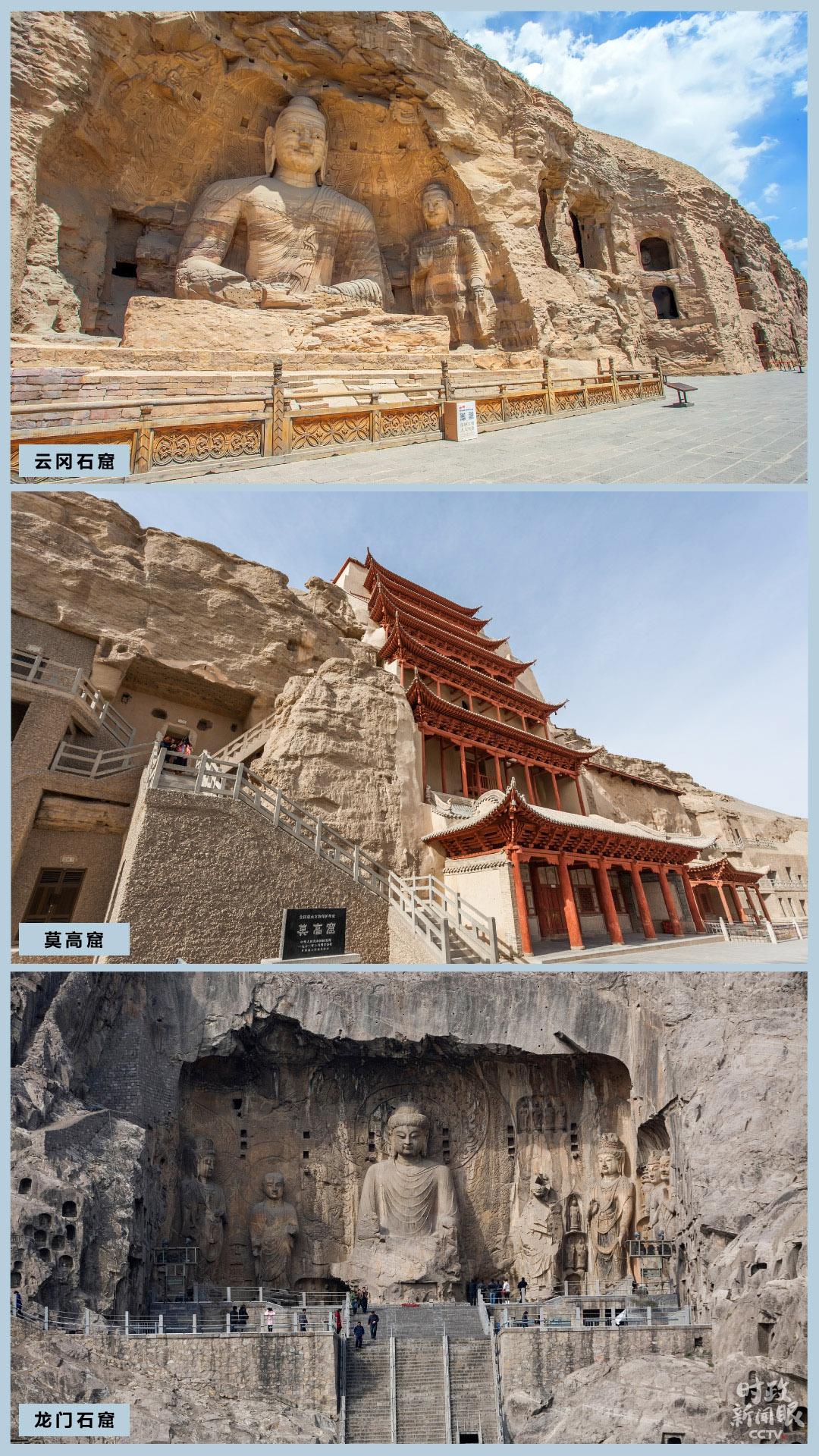 △中国三大石窟。
