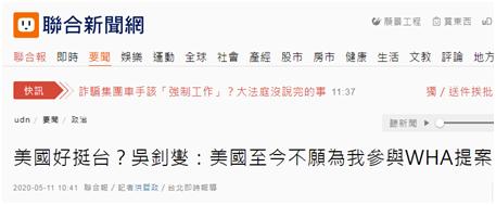 【赢咖3官网】为不适合为赢咖3官网台湾参与世卫图片