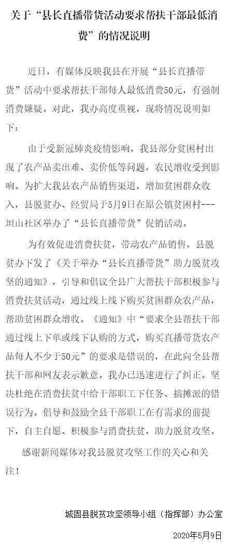 """陕西城固官方回应""""县长直播带货涉嫌强制消费"""":承认错误 杜绝下任务搞摊派图片"""