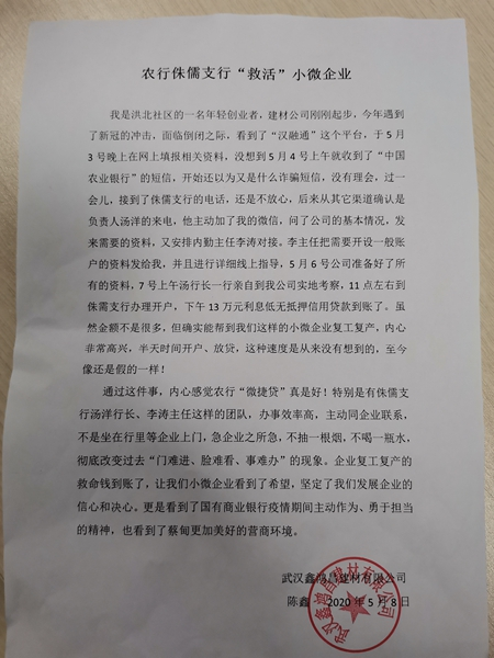 农行武汉蔡甸支行助力小微企业复工复产获感谢