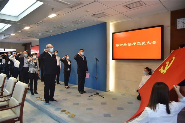 主持集会的第六检察厅党支部书记冯小光领誓,率领新党员举行宣誓、其他党员重温了入党誓词。
