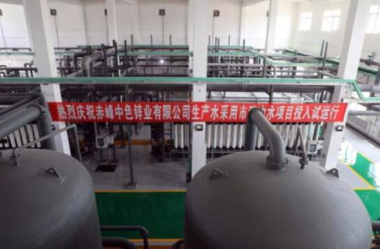 中色股份所属中色锌业生产水采用市政中水项目投入试运行
